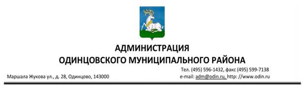 adm_odintsovo