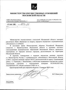 2016 МИО МО про передачу