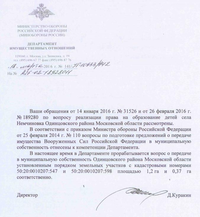 2016-04 ДДО МО РФ
