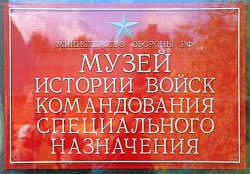Фоторепортаж из закрытого музея войск Московского округа ПВО (с.Немчиновка)