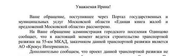 Схема реконструкции выезда из Немчиновки на МКАД