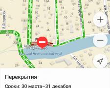 Перекрытие ул.Набережная у Большого Немчиновского пруда